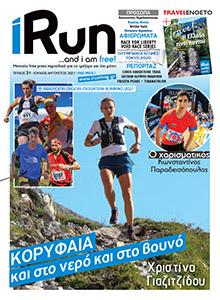 iRun Τ.31 Περιοδικό free press για το τρέξιμο