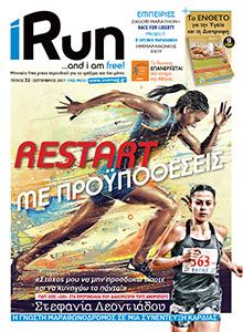 iRun Τ.32 Περιοδικό free press για το τρέξιμο