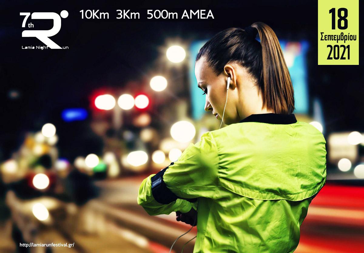 Lamia Night & Run