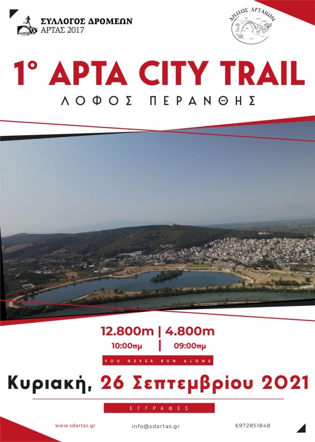 poster 1o ΑΡΤΑ City Trail