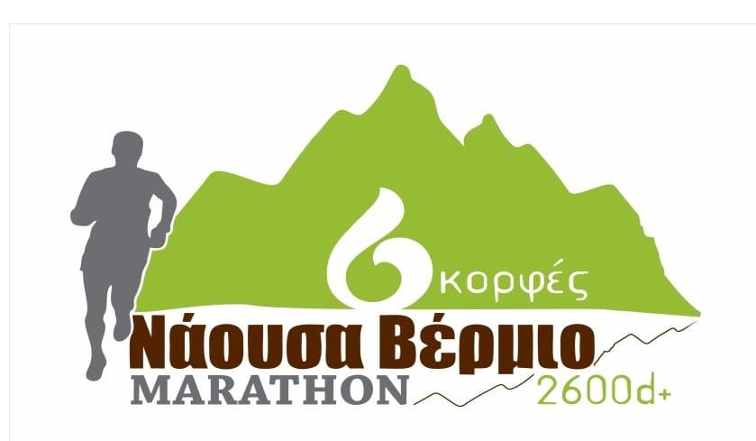 Νάουσα Βέρμιο Marathon 6 Κορυφές
