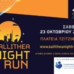 Kallithea Night Run