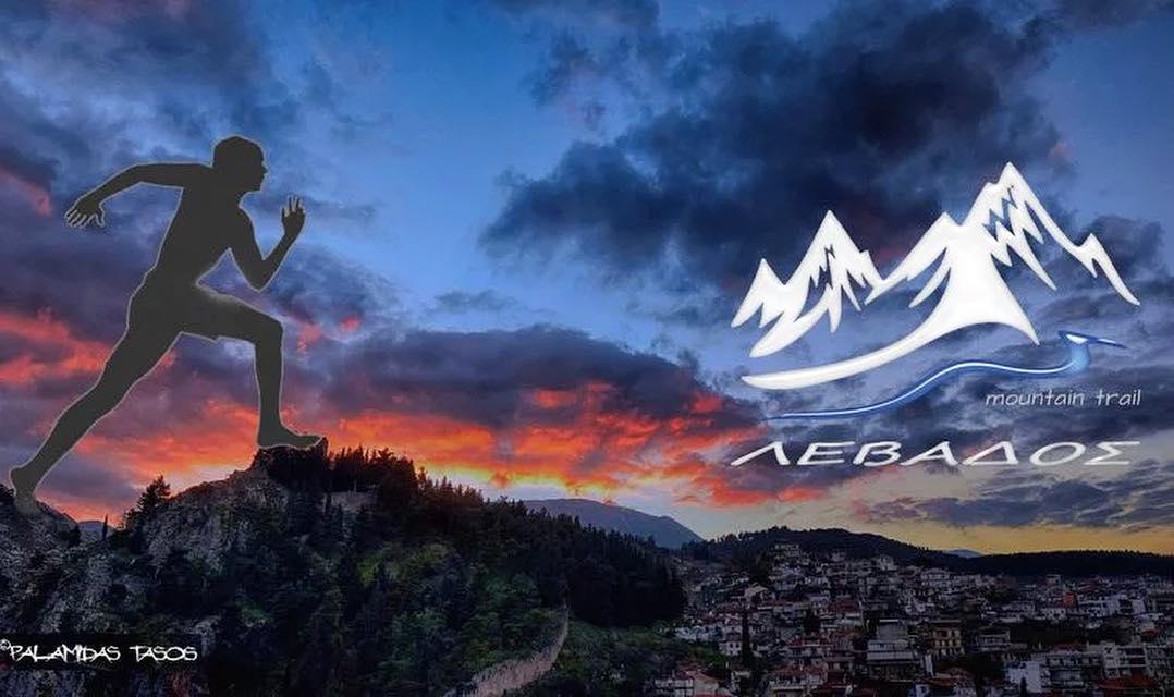 Λέβαδος ορεινός αγώνας τρεξίματος